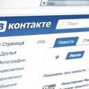 «Вконтакте» покажут статистику запросов правительства о пользователях