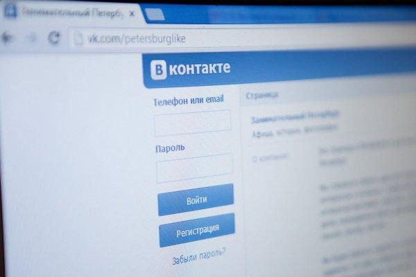 «ВКонтакте» не собирается сотрудничать с Национальным бюро кредитных историй