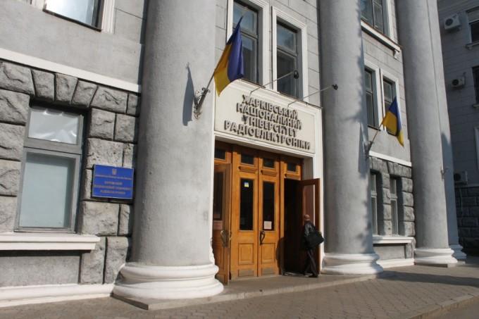 Харьковский национальный университет радиоэлектроники