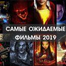 Кино 2019 онлайн