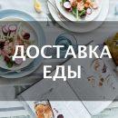 Доставка вкусной еды