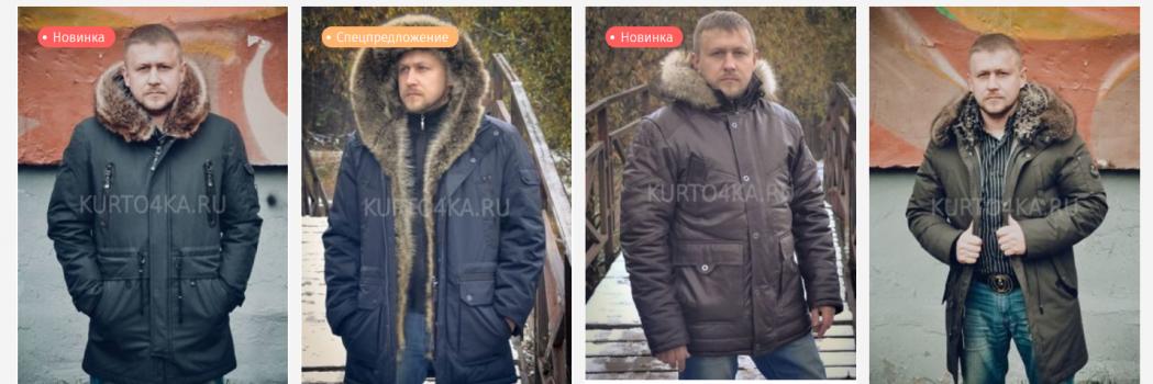 Мужские куртки и парки со скидкой