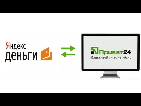 Онлайн-сервис для обмена Яндекс.Деньги на Приват 24 UAH