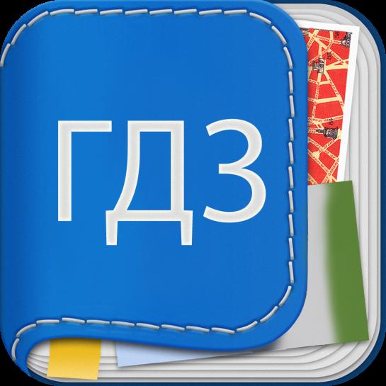 Готовые домашние задания по разным предметам