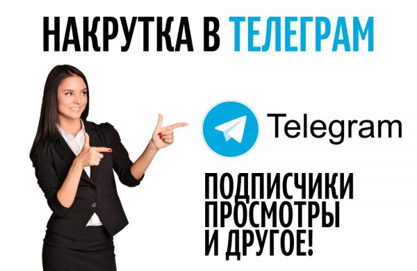 Завоевываем аудиторию в Телеграмм