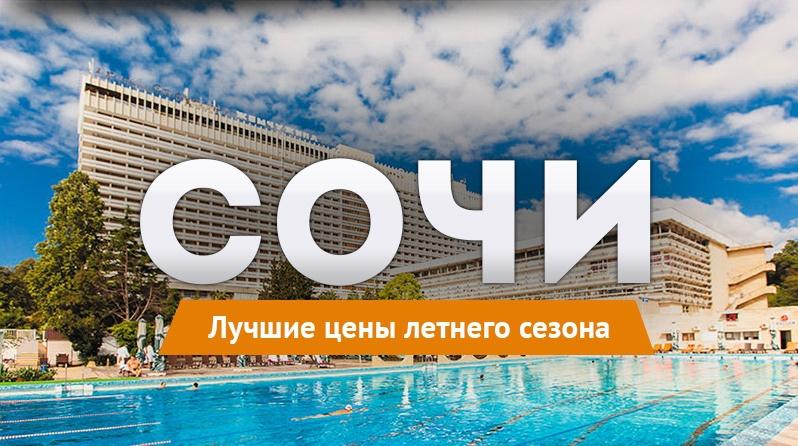 Туры в Сочи с перелетом из Москвы
